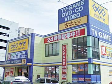 ゲオ那覇新都心店の画像1