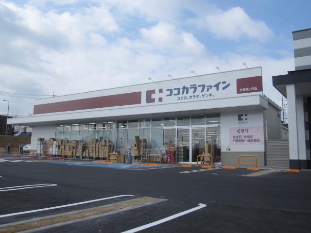ココカラファイン 北登美ヶ丘店の画像