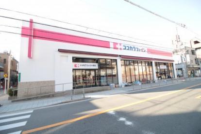 ココカラファイン 昭和町店の画像1