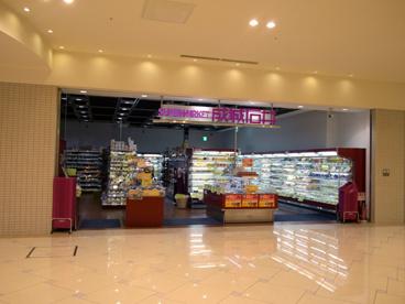 成城石井キューズモール店の画像1