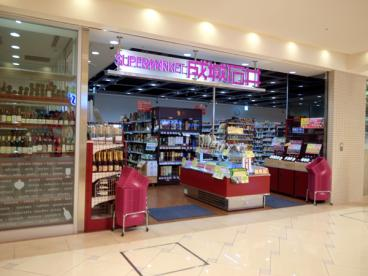 成城石井キューズモール店の画像2