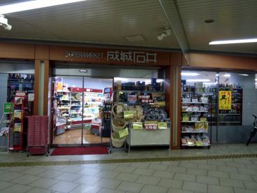 成城石井あべの店の画像1