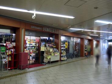 成城石井あべの店の画像2