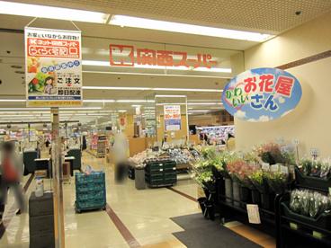 関西スーパーあべのベルタ店の画像3