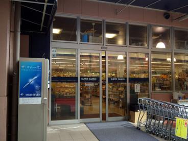 スーパーサンコー美章園店の画像1