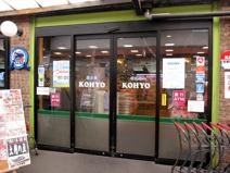 KOHYO源ヶ橋店