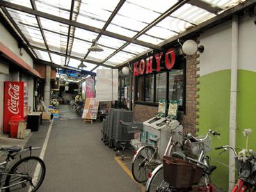 KOHYO源ヶ橋店の画像2