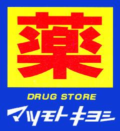 マツモトキヨシ 帝塚山店の画像1