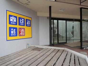 マツモトキヨシ 帝塚山店の画像2