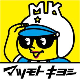 マツモトキヨシ 帝塚山店の画像3