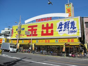 スーパー玉出播磨店の画像1