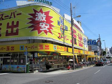 スーパー玉出播磨店の画像2
