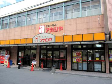 アカシア西田辺店の画像1