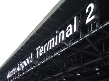 成田国際空港 第二ターミナルビルの画像1