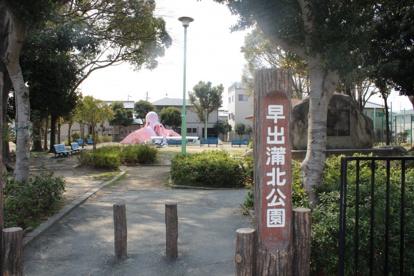 早出蒲北公園の画像1