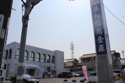 浜松信用金庫上新屋店の画像1