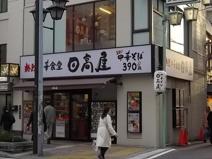 日高屋 本八幡北口