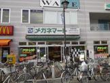 メガネマート中山店