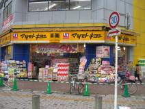 マツモトキヨシ 本八幡駅前店