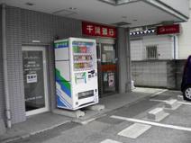 千葉銀行 北方STハイツビル