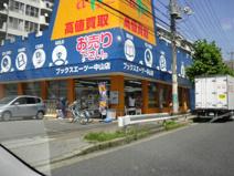 ブックス エーツー中山店