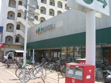 マルエツ 南八幡店の画像1