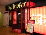 カラオケ デイ・トリッパー 本八幡店