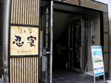 忍家 本八幡駅南口店