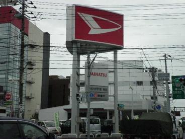 ダイハツ千葉販売(株)市川店の画像1