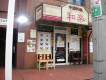 中華料理 和楽
