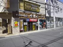千葉ピーナッツ株式会社 本八幡店