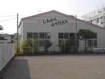 市川市立 信篤幼稚園