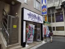 カラオケの鉄人 本八幡駅南口店