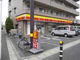 デイリーヤマザキ 大和田店