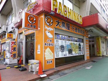 大黒屋 行徳駅前店の画像1