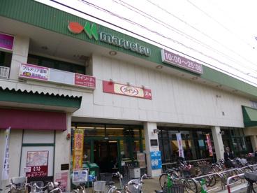 マルエツ 行徳店の画像1