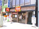 すき家 本八幡南口店