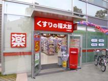 くすりの福太郎 京成八幡店