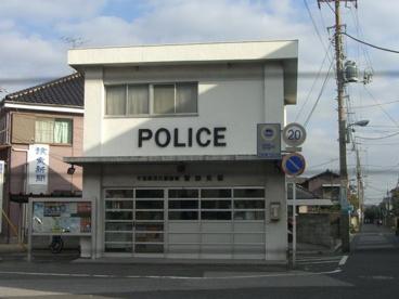菅野交番の画像1