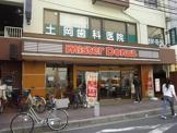 ミスタードーナツ本八幡店