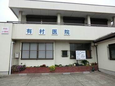 有村医院の画像1