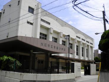 大阪市立 常盤小学校の画像4