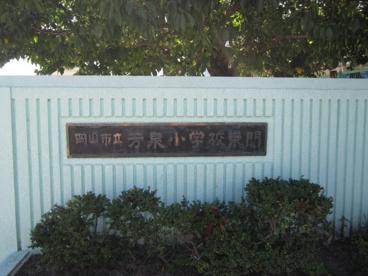 岡山市立 芳泉小学校の画像2