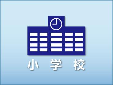 岡山市立 城東台小学校の画像1