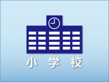 岡山市立 御休小学校の画像1