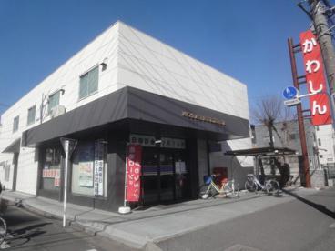 川口信用金庫 仲町支店の画像1