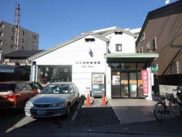 川口仲町郵便局の画像1
