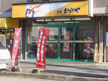 本家かまどや西川口店の画像1
