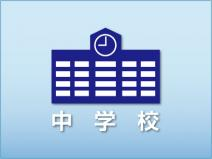岡山市立 芳田中学校