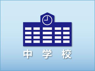 岡山市立 芳田中学校の画像1